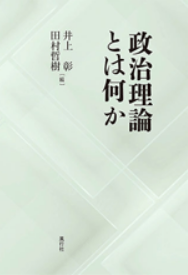 Inoue&Tamura.png