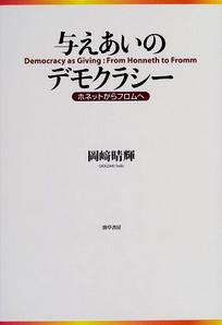 Okazaki_2004.png